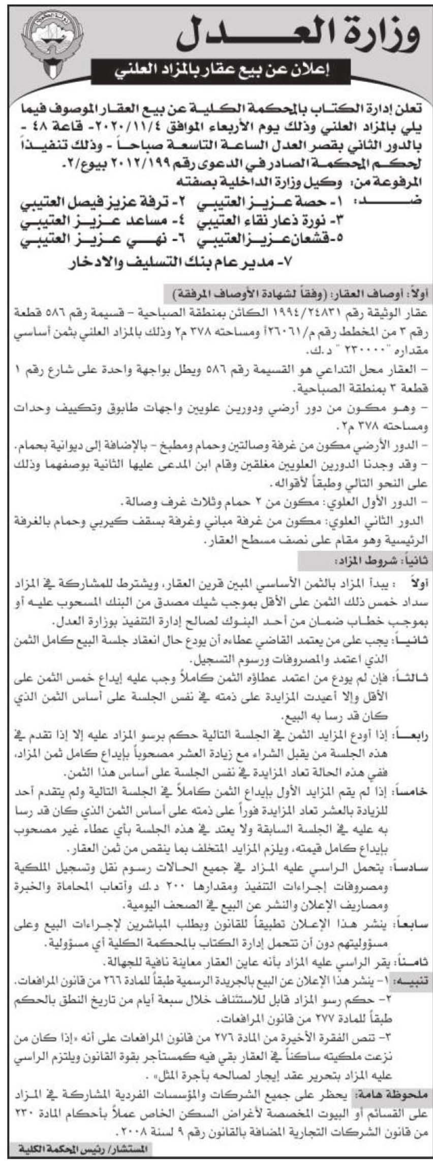 اعلانات وزارة العدل