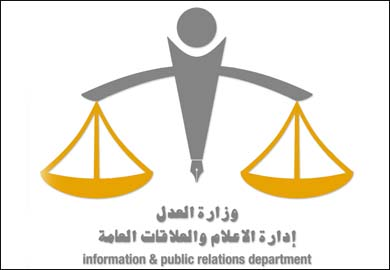 بوابة العدل الإلكترونية
